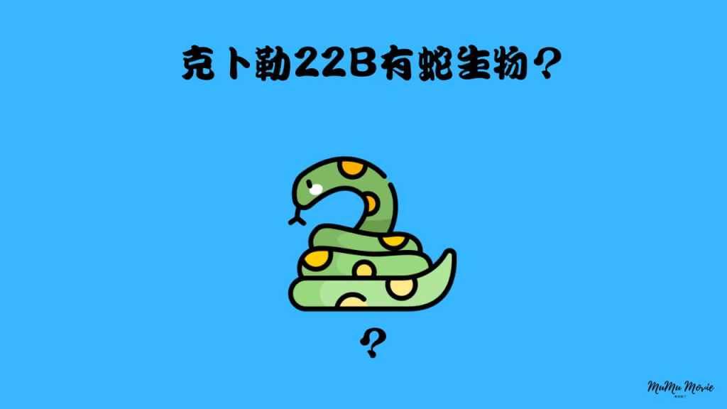 season01 異星災變完結美劇中克卜勒22B有蛇生物?