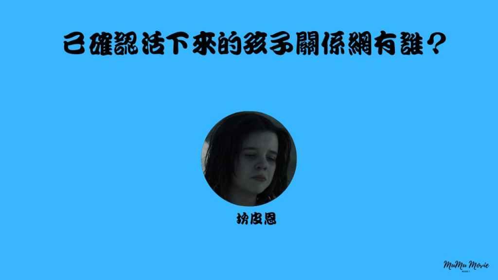 season01 S01異星災變美劇中已確認活下來的孩子關係網有誰