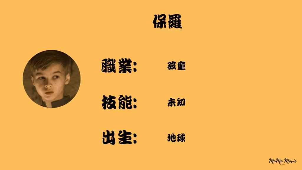 season01 S02異星災變美劇中保羅是誰