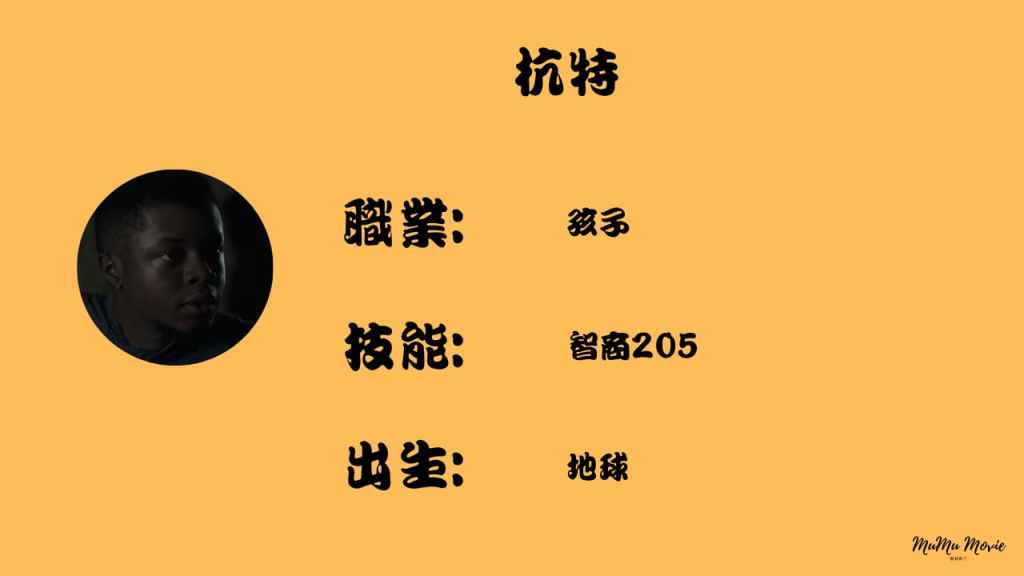 season01 S02異星災變美劇中杭特是誰