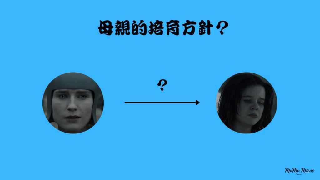season01 S02異星災變美劇中母親的培育方針