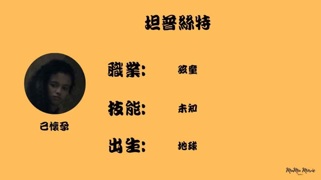 season01 S03異星災變美劇中坦普絲特是誰