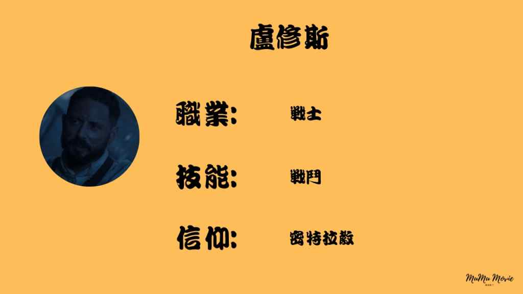 season01 S04異星災變美劇中盧修斯是誰
