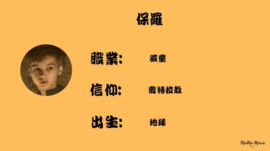 season01 S05異星災變美劇中保羅是誰