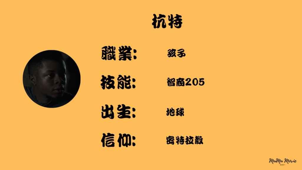 season01 S08異星災變美劇中杭特是誰