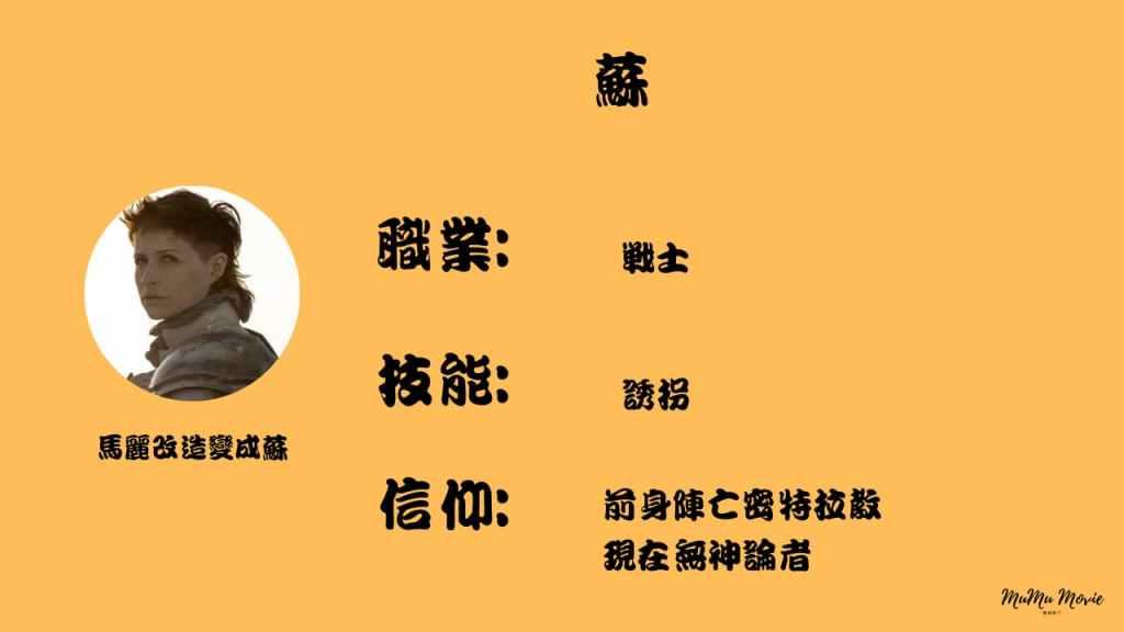season01 S08異星災變美劇中蘇是誰
