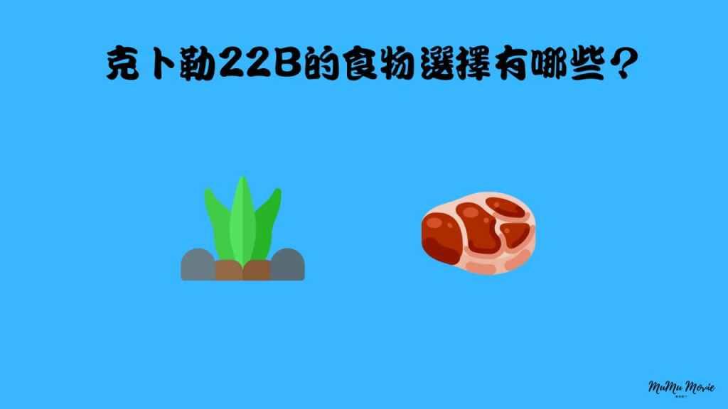season01 S09異星災變美劇中克卜勒22B的食物選擇有哪些?