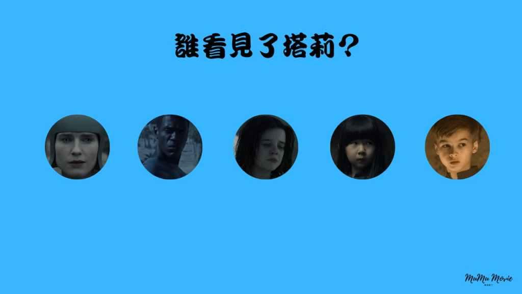 season01 S09異星災變美劇中誰看見了塔莉?