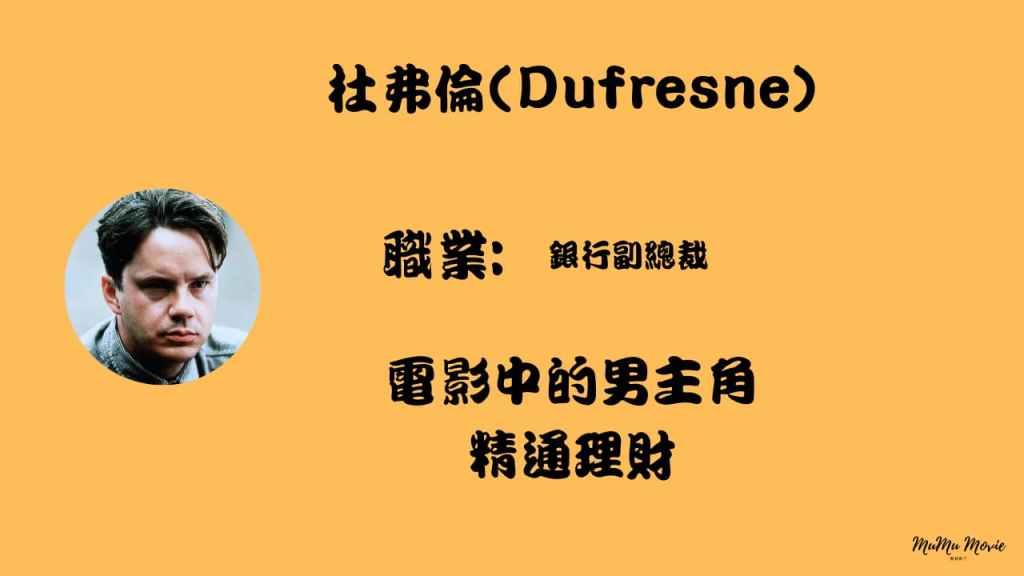 刺激1995中電影中杜弗倫Dufresne是誰?