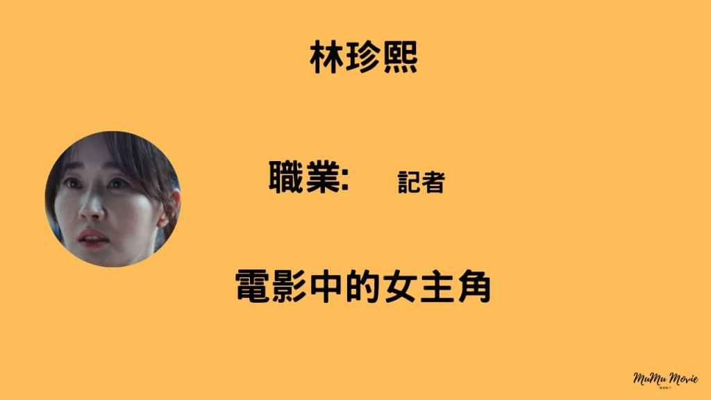 咒術屍戰電影中林珍熙是誰?