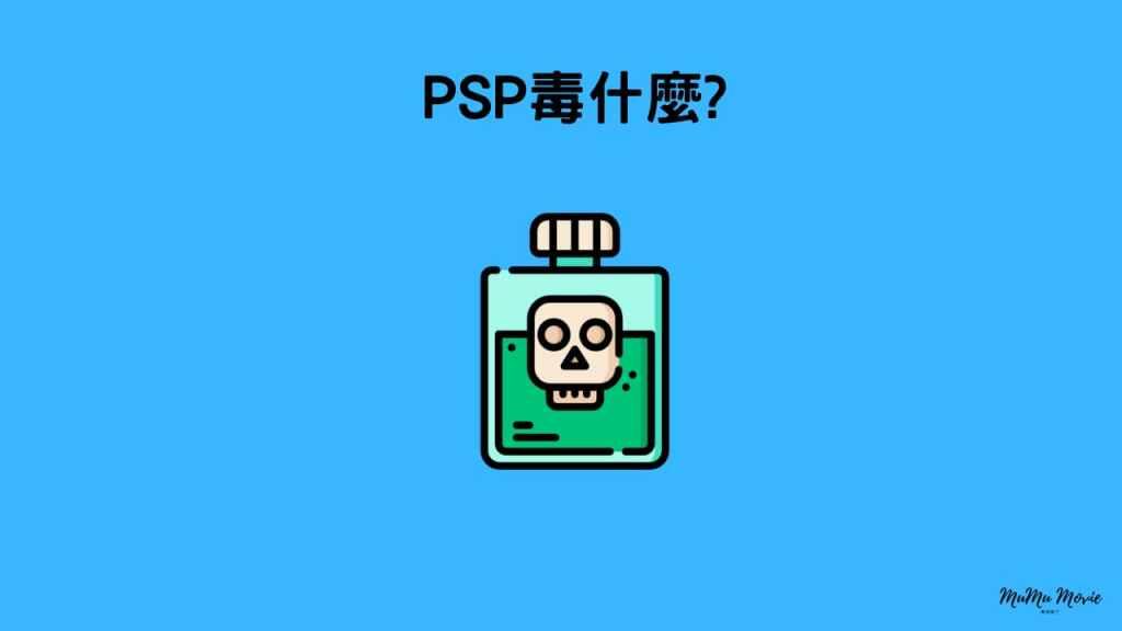 咒術屍戰電影中PSP毒什麼