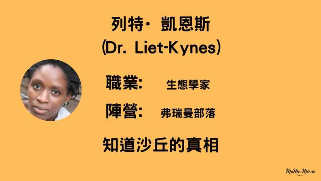 沙丘1電影中列特·凱恩斯Dr. Liet Kynes是誰?