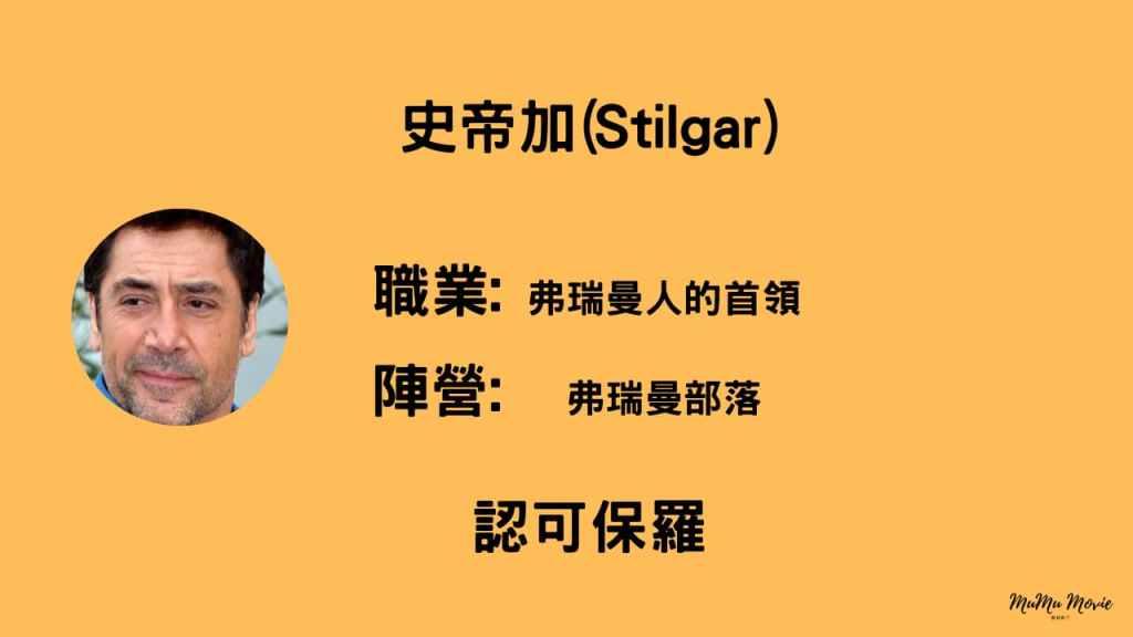 沙丘1電影中史帝加Stilgar是誰?