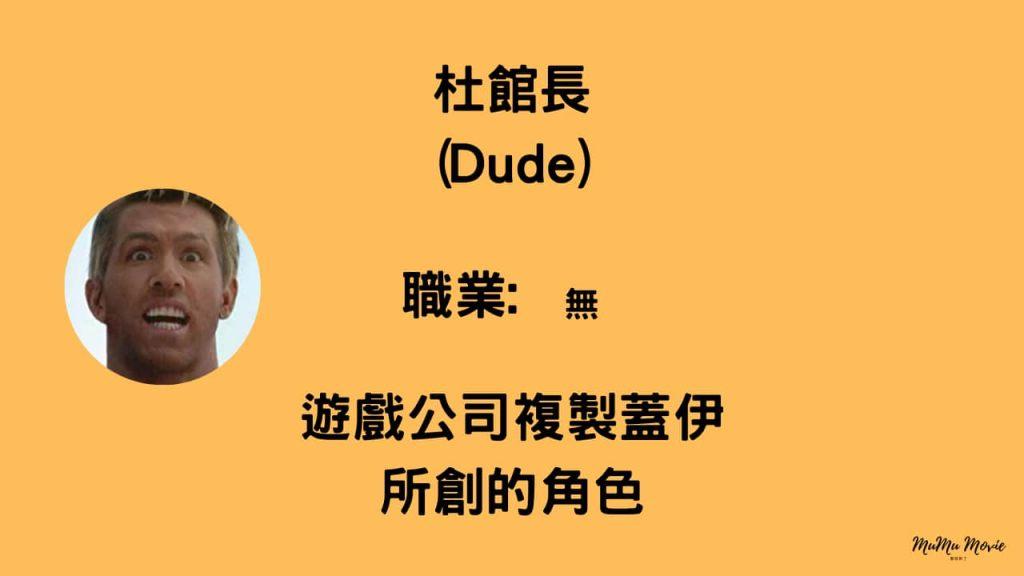 脫稿玩家電影中杜館長Dude是誰?