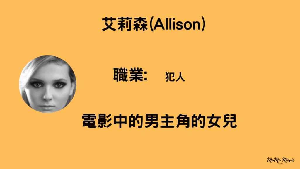 靜水城電影中艾莉森Allison是誰?