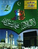 sohney-mehraban-10-shawal-ul-mukarram-1429-2