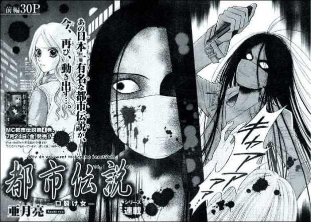 Mangá Kuchisake-onna Densetsu (Foto: Reprodução)