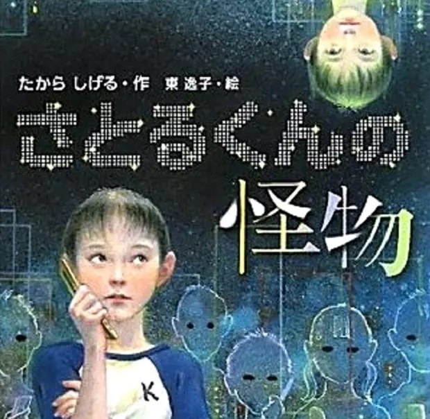Capa do livro 'O Monstro Satoru-kun', de Takara Shigeru (Foto: Reprodução/Mundo Nipo)