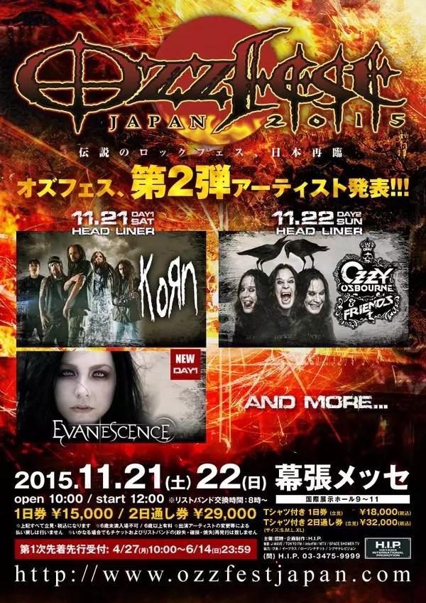 Cartaz oficial Ozzyfest Japan 2015 (Imagem: Divulgação)