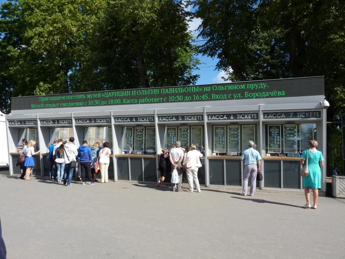 Bilheteiras Peterhof São Petersburgo Rússia Mundo Indefinido