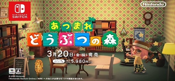 NUEVOS PROMOCIONALES DE ANIMAL CROSSING: NEW HORIZONS