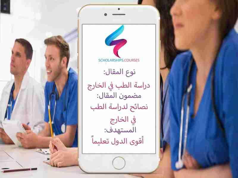 تحصيل قبول دراسة الطب في الخارج عبر نصائح مهمّة