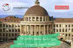 منح دراسية جامعة ETH Zurich الكاملة التمويل في سويسرا 2021