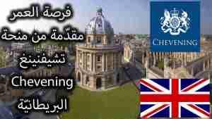 منحة تشيفنينغ Chevening البريطانيّة كما لم تعرفها من قبل