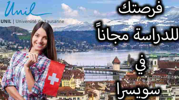 المؤهلات المطلوبة للتقديم على منح جامعةلوزانUniversity of Lausanne