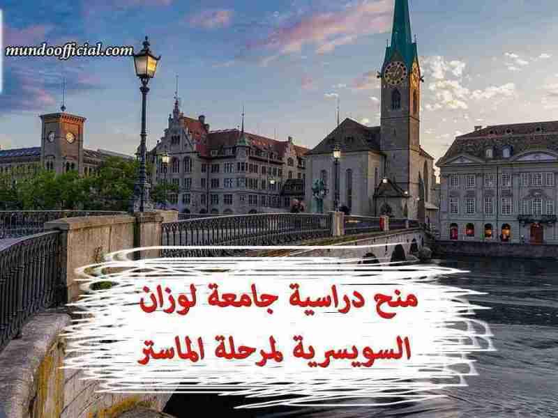 منح دراسية جامعة لوزان السويسرية لمرحلة الماستر