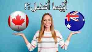 مقارنة بين كندا وأستراليا | أيّهما أفضل للدراسة والعيش والاستقرار؟!
