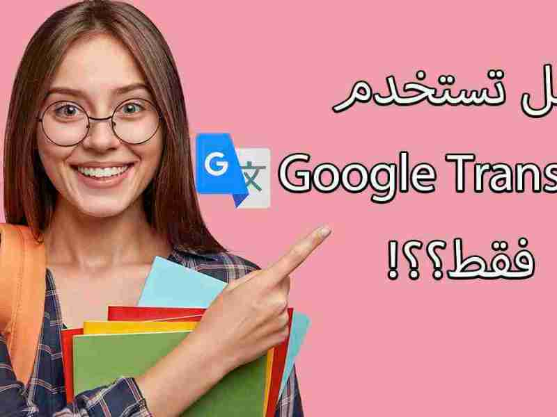 البدائل الدقيقة لمترجم جوجل ولماذا ينصح باستخدامها؟ بدائل Google Translate