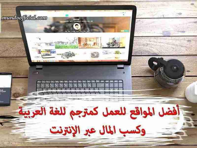أفضل المواقع للعمل كمترجم للغة العربية وكسب المال عبر الإنترنت