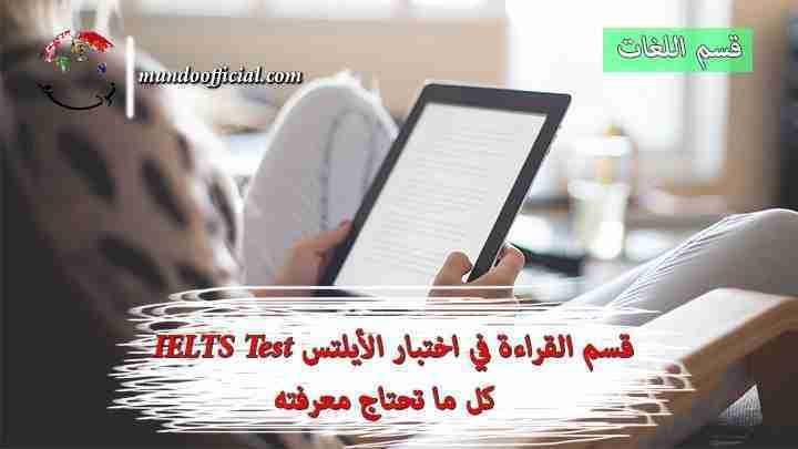 قسم القراءة في اختبار الأيلتس IELTS Test | كل ما تحتاج معرفته