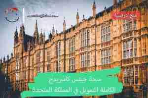 منحة جيتس كامبريدج Gates Cambridge الكاملة التمويل في المملكة المتحدة