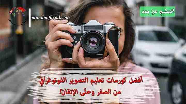 أفضل كورسات تعليم التصوير الفوتوغرافي من الصفر وحتّى الإتقان!