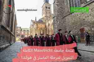 منحة جامعة Maastricht الكاملة التمويل لمرحلة الماستر في هولندا