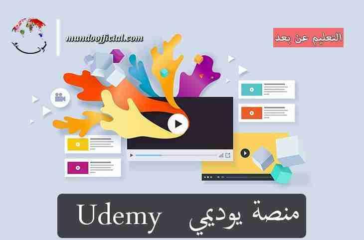 موقع يوديمي l كل ما تحتاج معرفته وأكثر عن أشهر مواقع التعليم عن بعد!