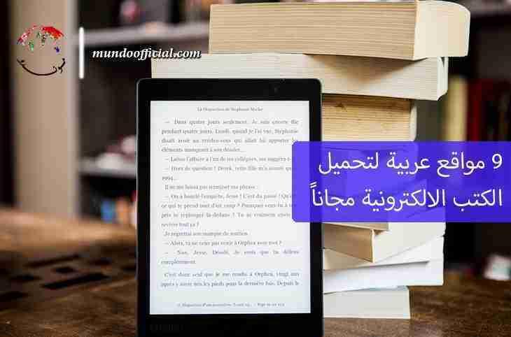 كتب الكترونية مجانية | 9 مواقع عربية مضمونة لتحميل الكتب مجاناً