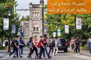 أرخص 15 جامعة في كندا وتكاليف الدراسة في كل منها