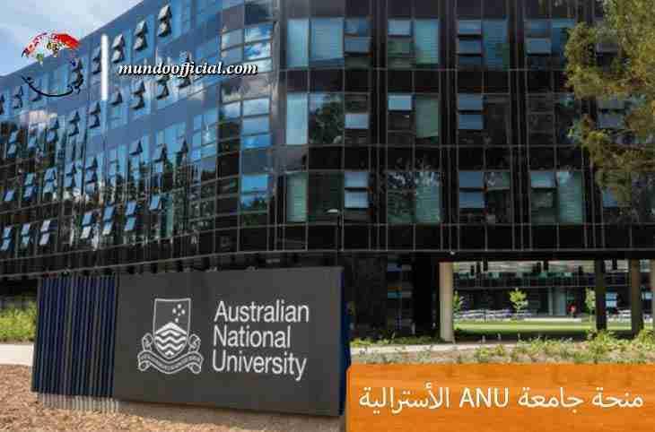 منحة جامعة ANU الأسترالية الكاملة التمويل لمرحلة الدكتوراه