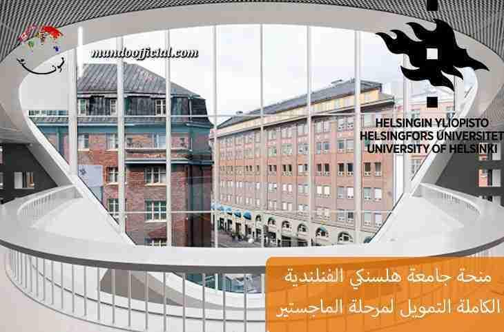 منحة جامعة هلسنكي الفنلندية 2021 الكاملة التمويل لمرحلة الماجستير