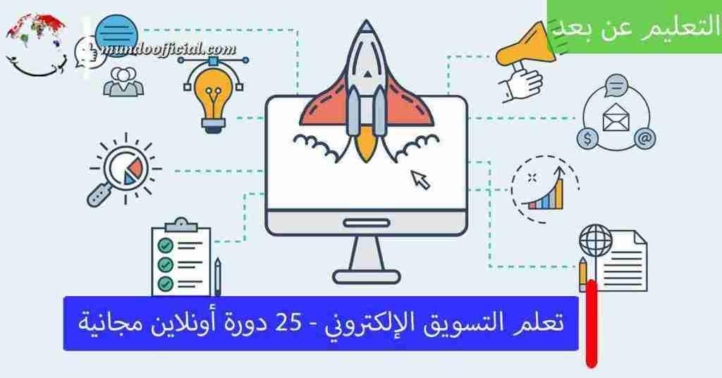 تعلم التسويق الإلكتروني - 25 دورة أونلاين مجانية لدخول عالم التسويق