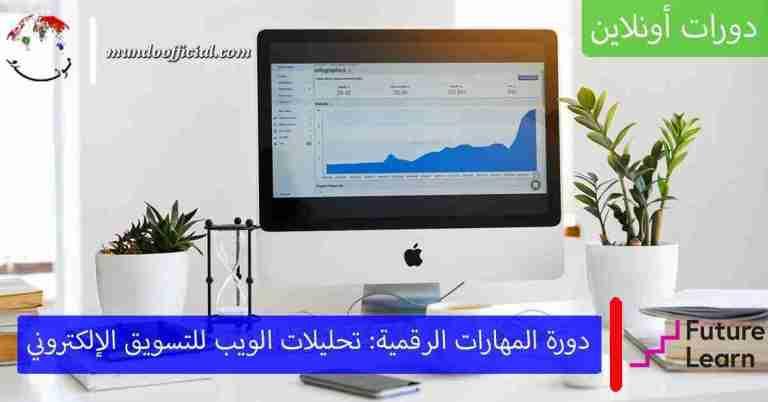 دورة أونلاين مجانية في المهارات الرقمية: تحليلات الويب للتسويق الإلكتروني