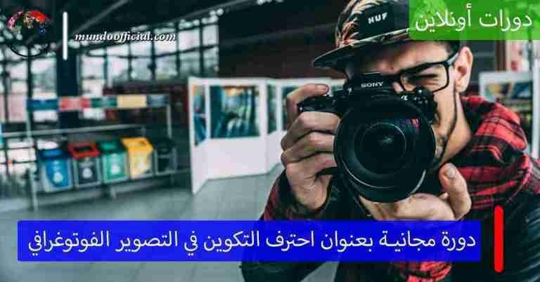 دورة مجانية بعنوان احترف التكوين في التصوير الفوتوغرافي من منصة يوديمي