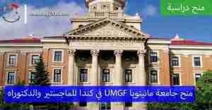 منح جامعة مانيتوبا UMGF في كندا للماجستير والدكتوراه