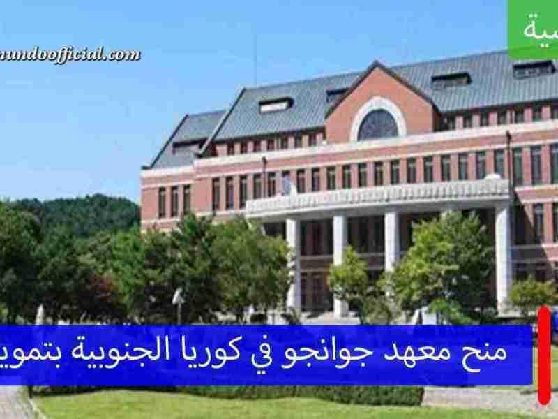 منح معهد جوانجو في كوريا الجنوبية بتمويل رهيب للبكالوريوس والدراسات العليا