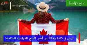 برنامج منح دراسية في كندا - التمويل ومواعيد وطرق التسجيل