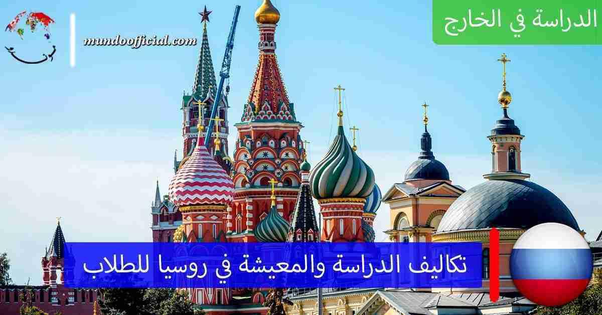 تكاليف الدراسة والمعيشة في روسيا للطلاب - دليل تفصيلي من الألف للياء !
