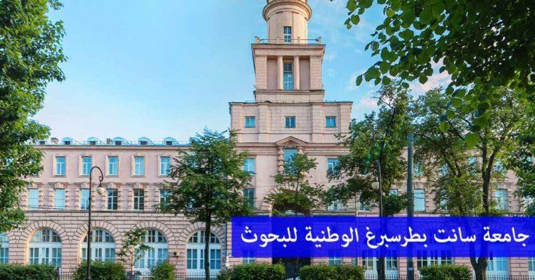 جامعة-سانت-بطرسبرغ-الوطنية-للبحوث--من-أرخص-10-جامعات-في-روسيا
